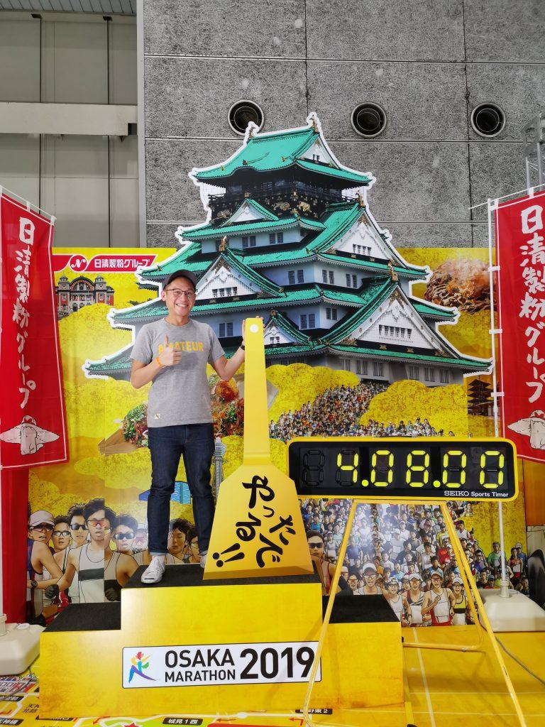 Osaka Marathon Expo
